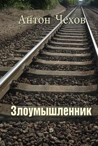 Злоумышленник - Librerie.coop