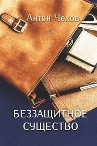 Беззащитное существо - Librerie.coop