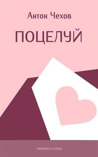 Поцелуй - Librerie.coop