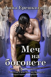 Меч на боговете (Българско издание) - Librerie.coop