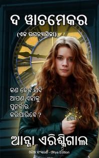The Watchmaker ଦ ୱାଚମେକର (ଓଡିଆ ସଂସ୍କରଣ) - Librerie.coop