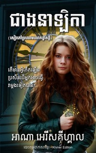 The Watchmaker (a short novel) (Khmer Edition) - Librerie.coop