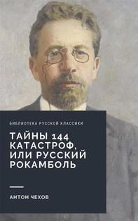 Тайны 144 катастроф, или Русский Рокамболь - Librerie.coop
