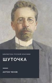 Шуточка - Librerie.coop