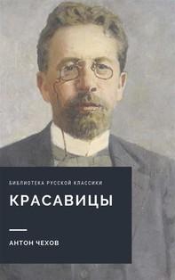 Красавицы - Librerie.coop