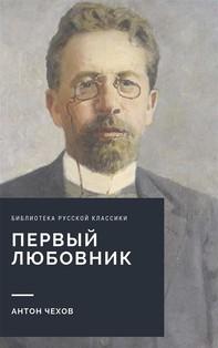 Первый любовник - Librerie.coop