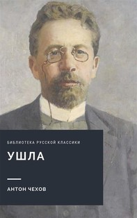 Ушла - Librerie.coop