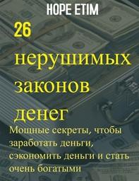 26 нерушимых законов денег - Librerie.coop