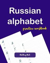 Russian alphabet handwriting - Librerie.coop