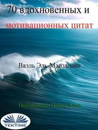 70 вдохновенных и мотивационных цитат - Librerie.coop