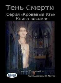 Тень cмерти - Librerie.coop