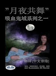 月夜共舞 (吸血鬼域之一) - Librerie.coop