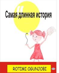 Самая длинная история - Librerie.coop