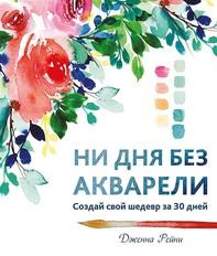 Ни дня без акварели (Everyday Watercolor) - Librerie.coop